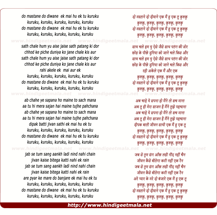 lyrics of song Kurukoo, Do Mastane Do Deewane, Ek Mai Hu Ek Tu Kuruku Kuruku