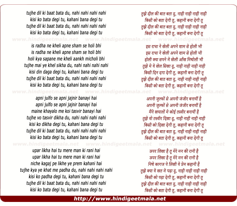 lyrics of song Tujhe Dil Ki Baat Bata Du, Nahi Nahi Nahi