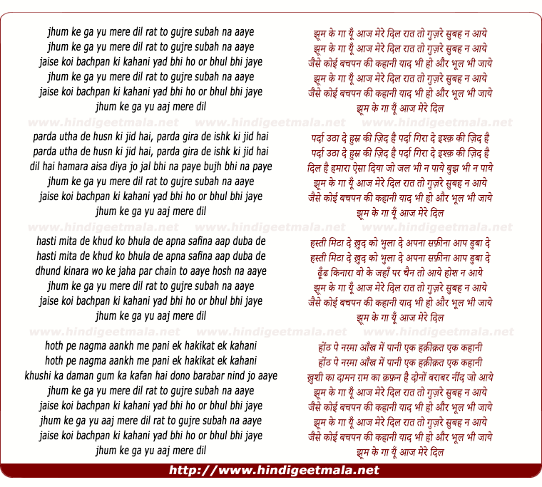 lyrics of song Jhoom Ke Ga Yun Mere Dil Raat To Guzre