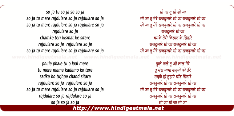 lyrics of song So Ja Tu Mere Rajdulare So Ja