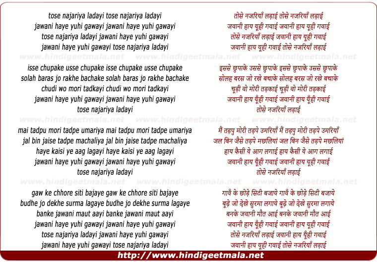 lyrics of song Tose Najariyaa Ladayi