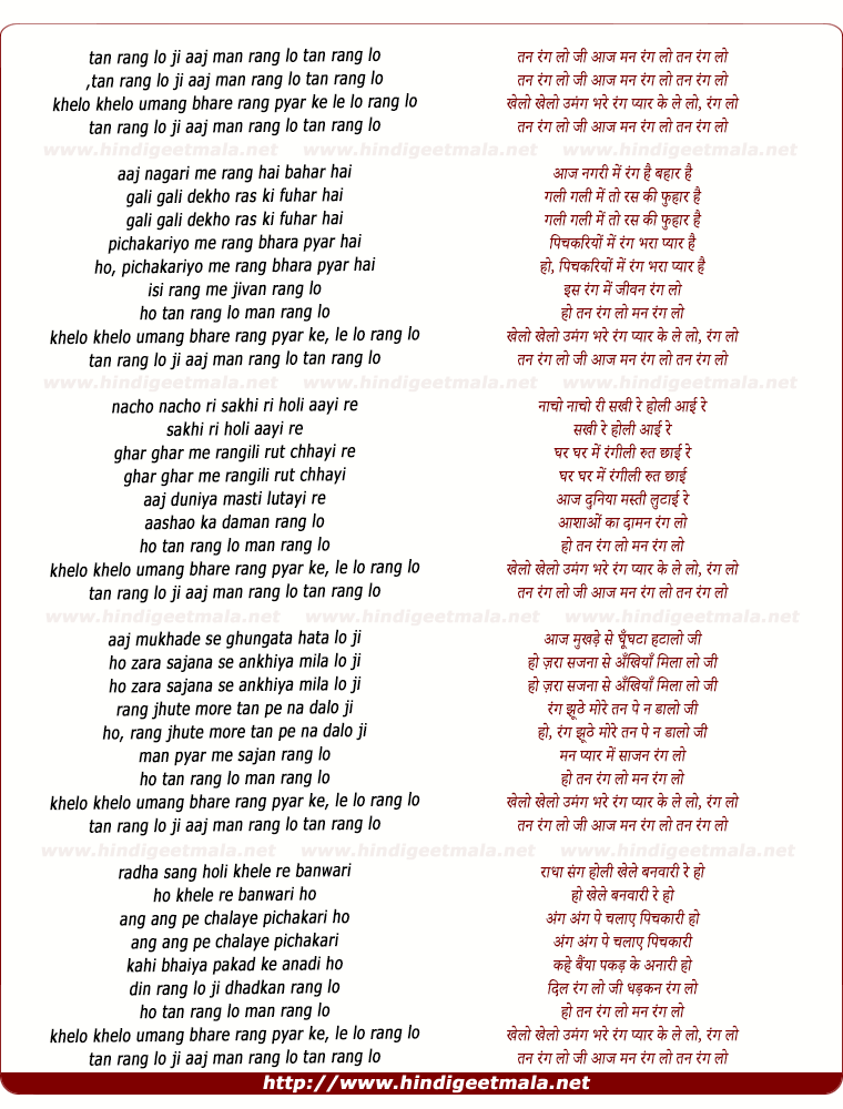lyrics of song Tan Rang Lo Ji