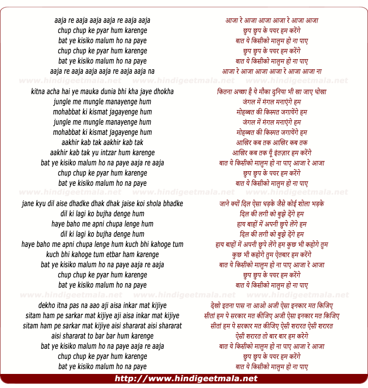 lyrics of song Chup Chup Ke Pyar Ham Kare