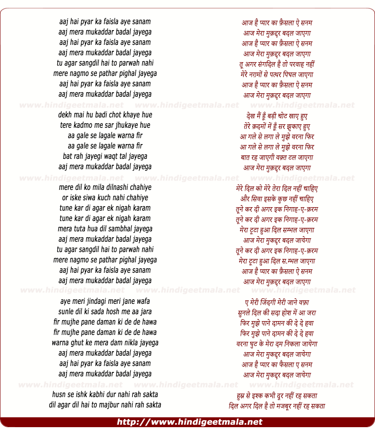 lyrics of song Aaj Hai Pyar Ka Faisla