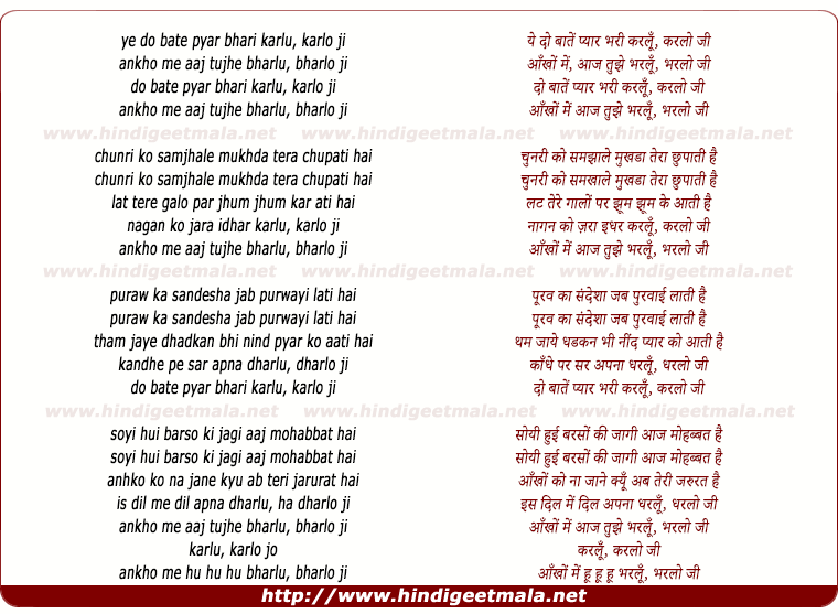 lyrics of song Ye Do Baate Pyar Bhari Kar Lu, Kar Lo Ji