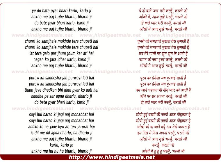 lyrics of song Ye Do Baate Pyar Bhari Kar Lu, Kar Lo Ji