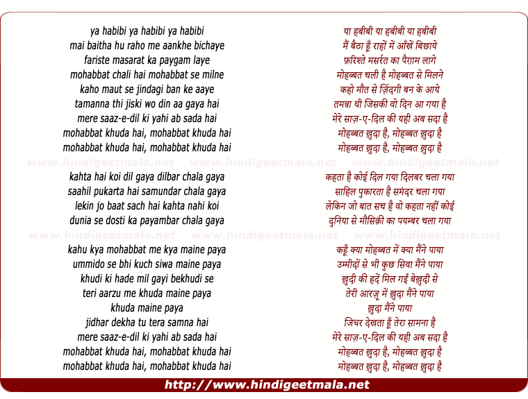 lyrics of song Baita Hun Raho Me