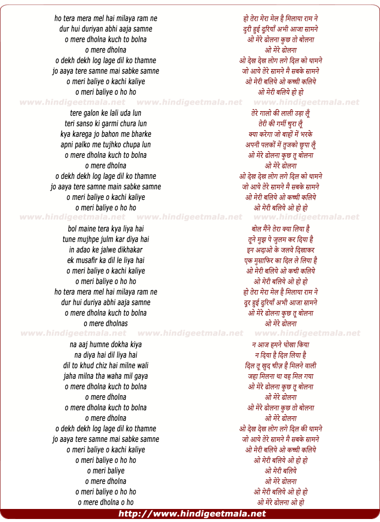 lyrics of song Ho Tera Mera Mel Hai Milaya Raam Ne