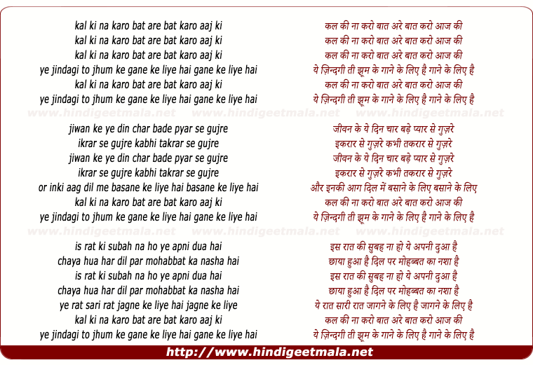 lyrics of song Kal Ki Na Karo Baat, Are Baat Karo Aaj Ki