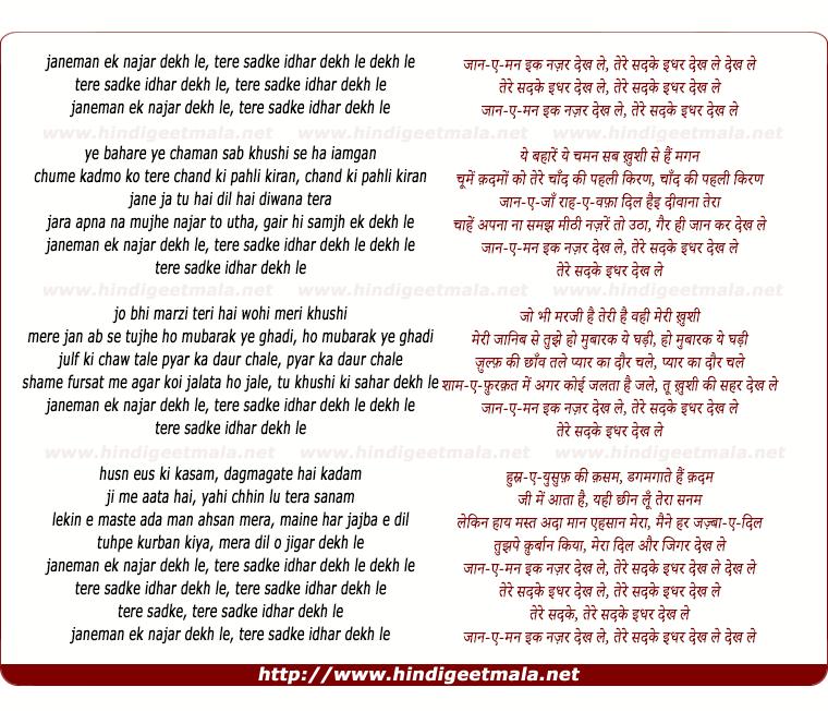 lyrics of song Janeman Ek Nazar Dekh Le