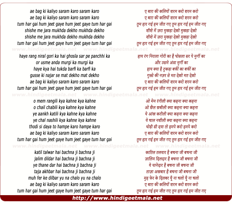 lyrics of song Ae Baag Ki Kaliyo Sharm Karo