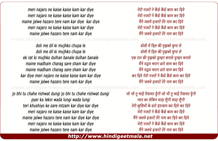 lyrics of song Meri Nazro Ne Kaise Kaise Kaam Kar Liye