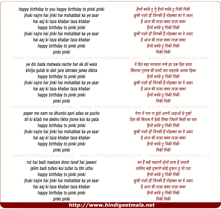 lyrics of song Happy Birthday To You, Hai Aaj Ki Taaza Khabar