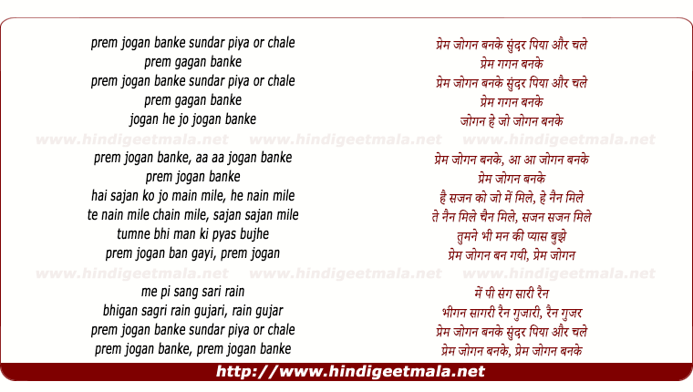 lyrics of song Prem Jogan Ban Ke