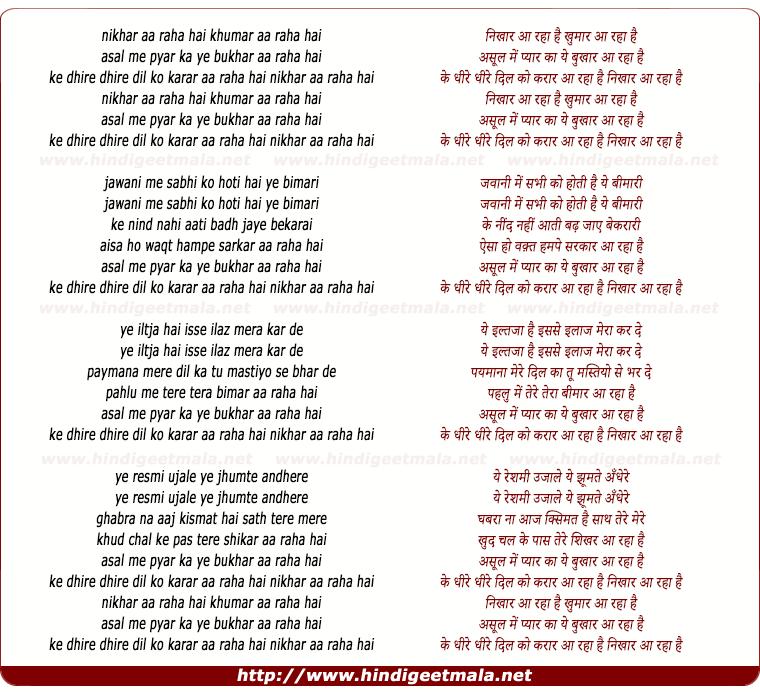 lyrics of song Nikhar Aa Raha Hai Khumar Aa Raha Hai