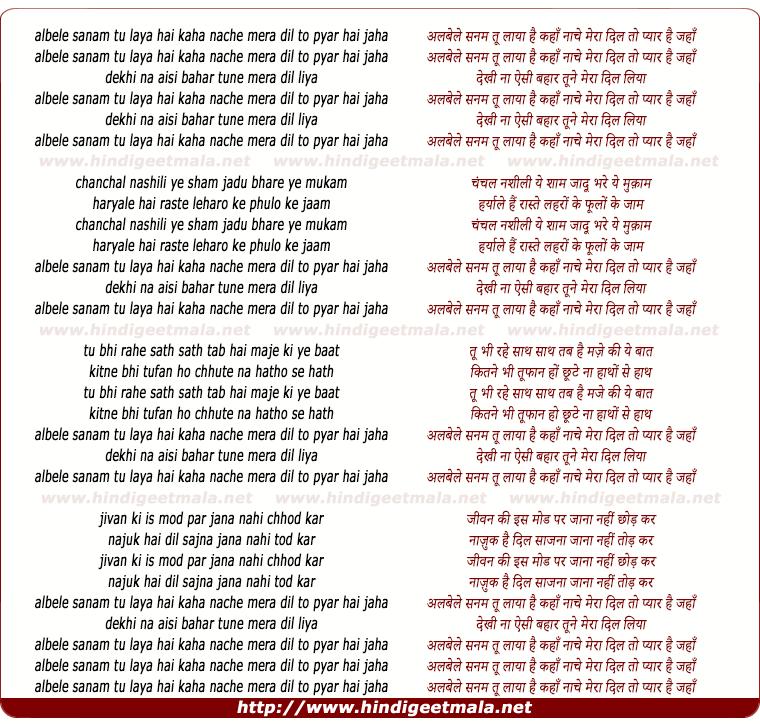 lyrics of song Albele Sanam Tu Laya Hai Kahan
