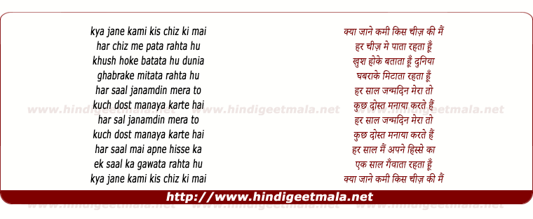 lyrics of song Kya Jaane Kami Kis Chiz Ki Me, Har Chiz Me