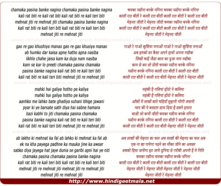 lyrics of song Chamka Pasina Ban Ke Nagina, Kaali Raat Biti Re
