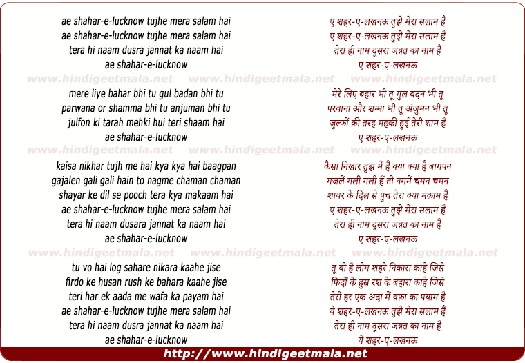 lyrics of song Aye Shehar-E-Lucknow Tujhe
