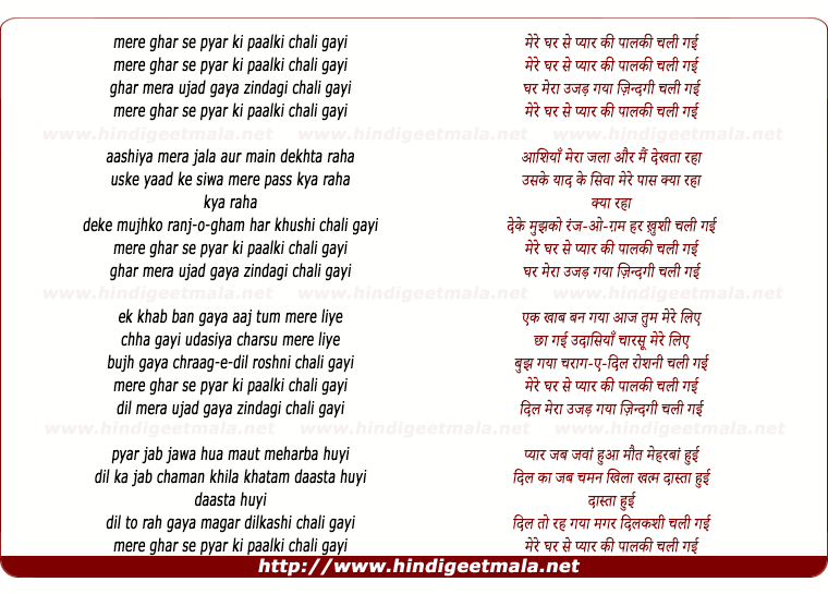 lyrics of song Mere Ghar Se Pyar Ki Palki