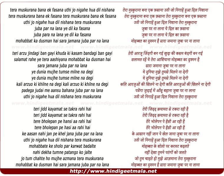 lyrics of song Tera Muskurana Bana Ek Fasana