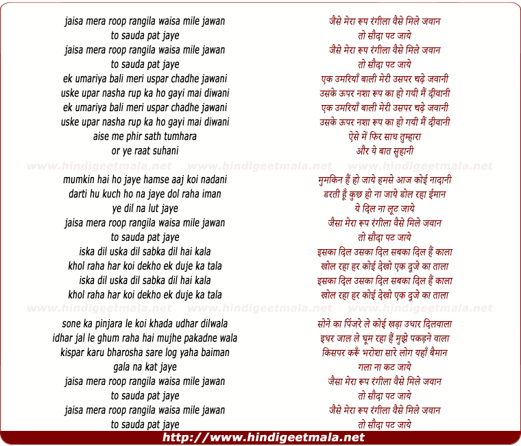 lyrics of song Jaisa Mera Roop Rangila Waisa Mile Jawaan To Sauda Pat Jaye