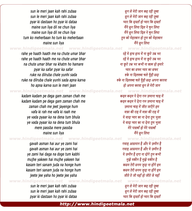 lyrics of song Sun Meri Jan