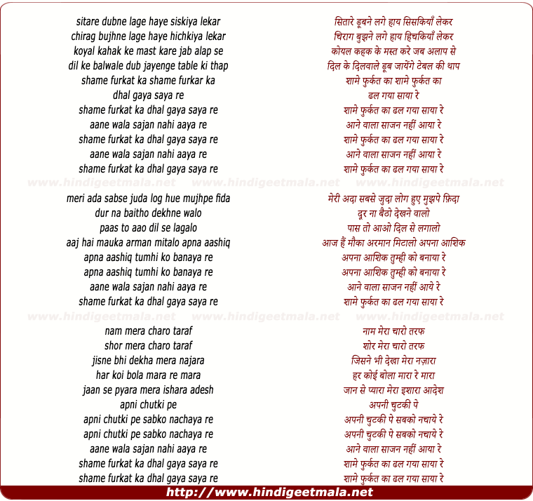 lyrics of song Sitare Dubne Lage Haye Siskiya Lekar