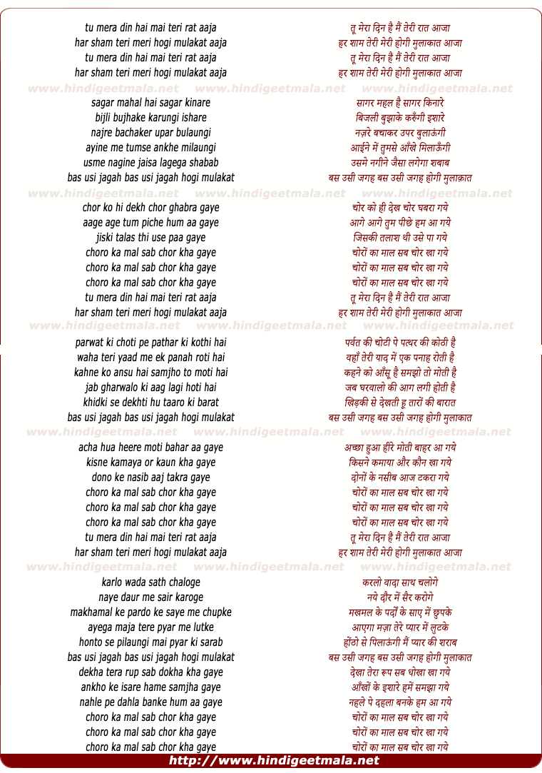 lyrics of song Tu Mera Din Hai, Mai Teri Raat Aa Ja, Har Shaam Teri Meri Ho