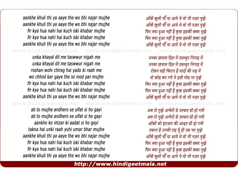 lyrics of song Aankhein Khuli Thi Ya Aaye The Wo Bhi Najar Mujhe