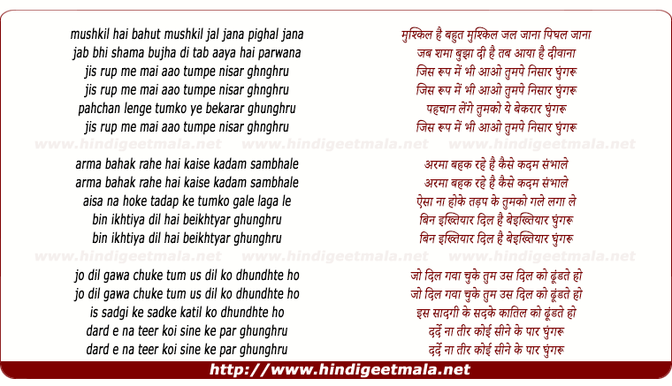 lyrics of song Mushkil Hai Bahut Jis Roop Mein Bhi Aao Tumpe Nisaar