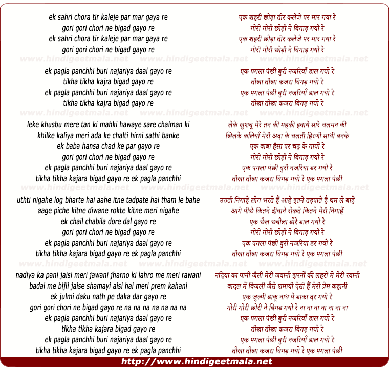 lyrics of song Ek Shehri Chora Tir Kaleje Par Maar Gaya