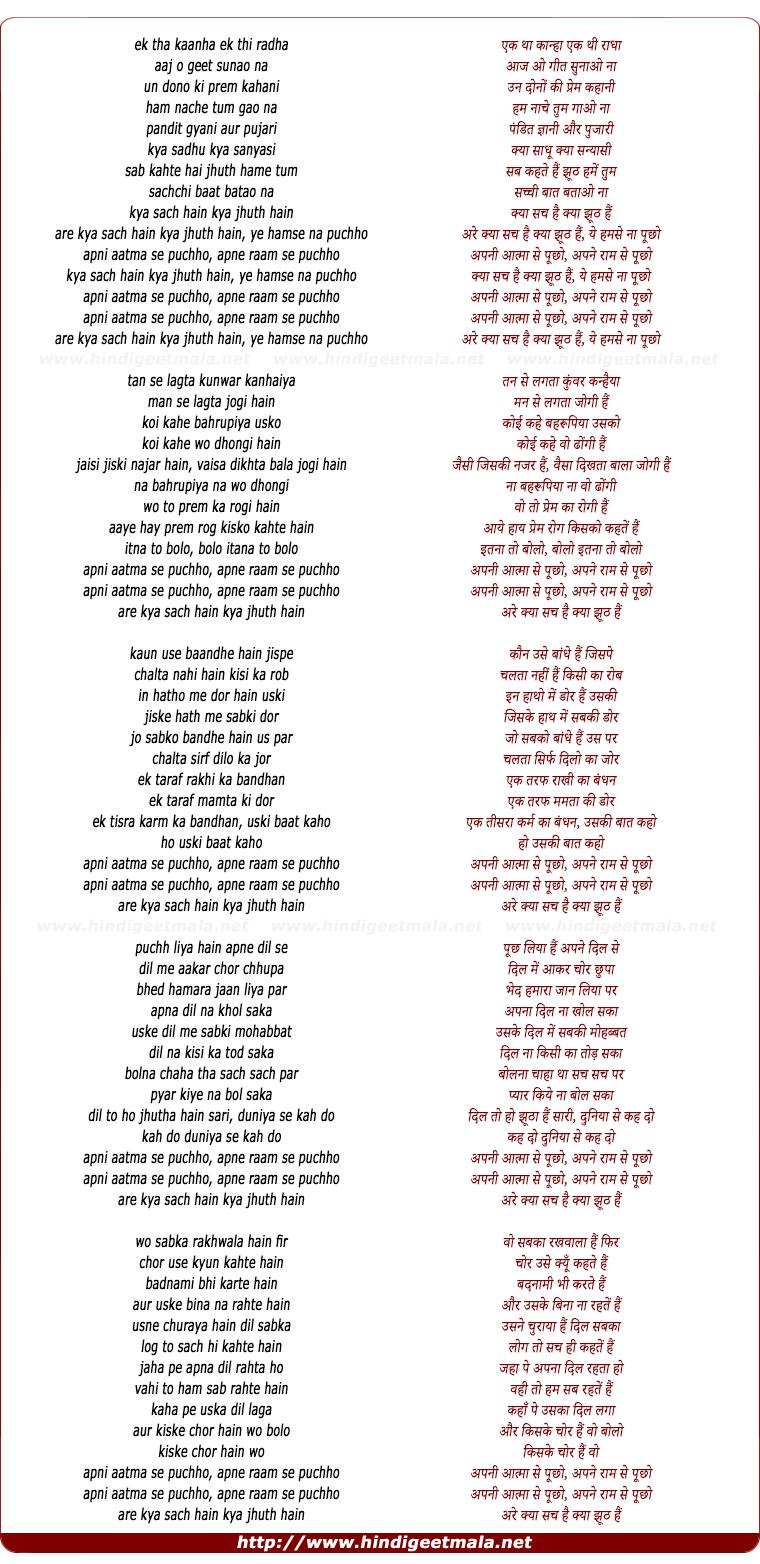 lyrics of song Ek Tha Kaanha Ek Thi Radha, Aaj Wo Geet Sunao Na
