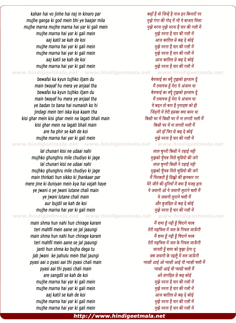 lyrics of song Kaha Hai Wo Jinhe Naz Hai In Kinaro Par