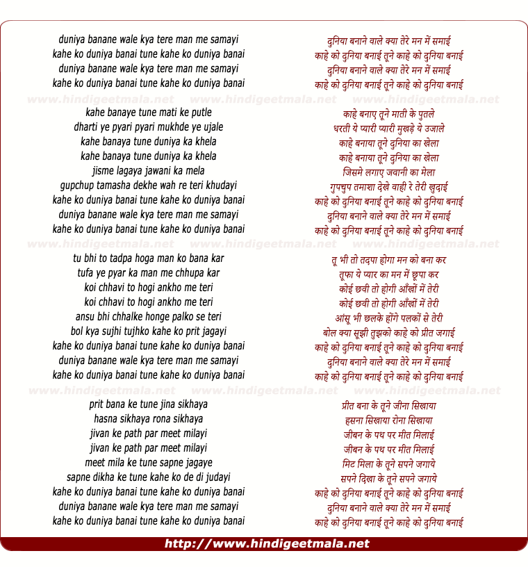 lyrics of song Preet Bana Ke Tune Duniya Banane Wale Kahe Ko