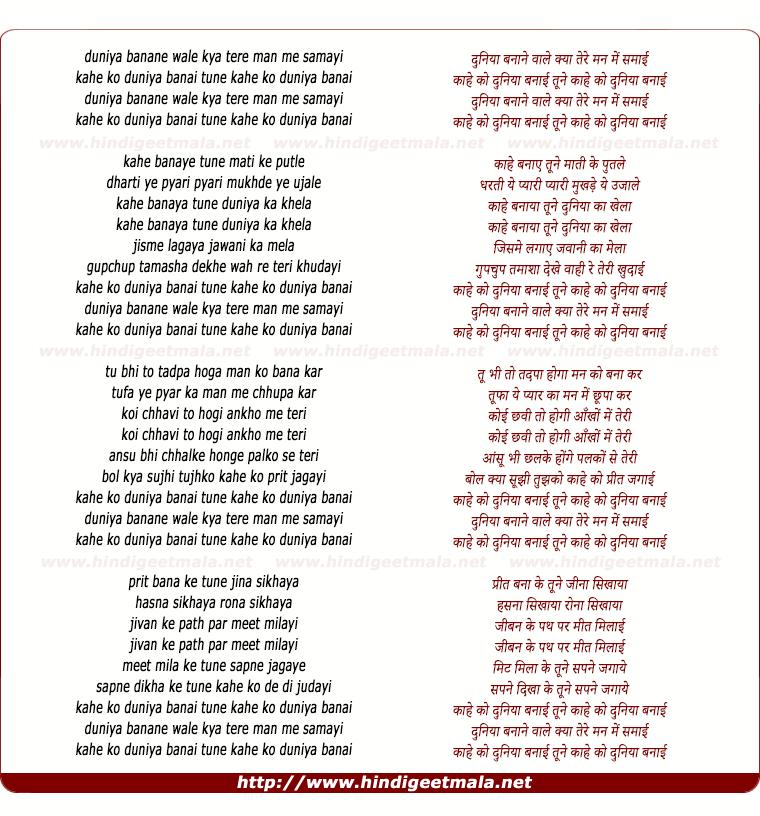 Hindi Songs s Lyrics