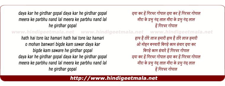 lyrics of song Daya Kar He Girdhar Gopal Mira Ke Prbhu Nand Lal