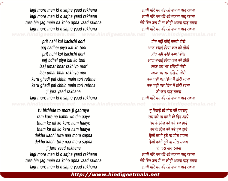 lyrics of song Lagi More Man Ki
