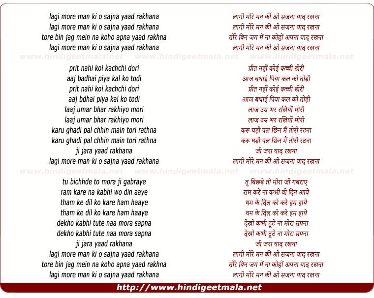 lyrics of song Lagi More Man Ki