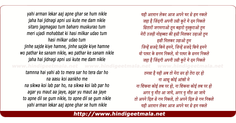 lyrics of song Yahi Arman Lekar Aaj Apne Ghar Se Ham Nikale