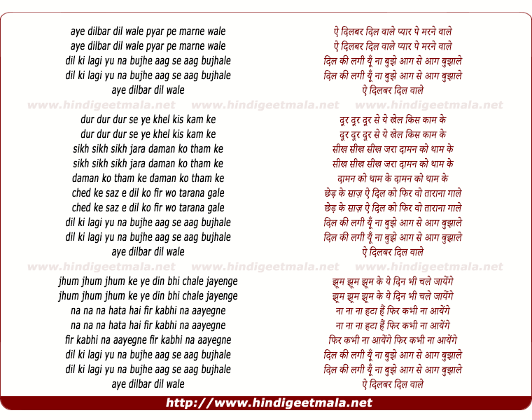 lyrics of song Aye Dilbar Dil Wale, Pyar Pe Marne Wale