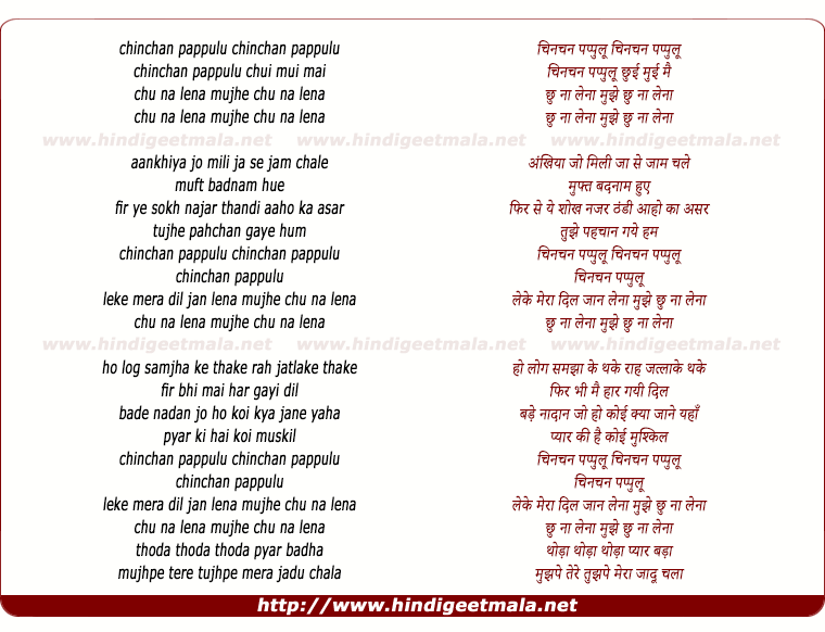 lyrics of song Chinchan Pappulu, Chhui Mui Mai, Chhu Na Lena Mujhe