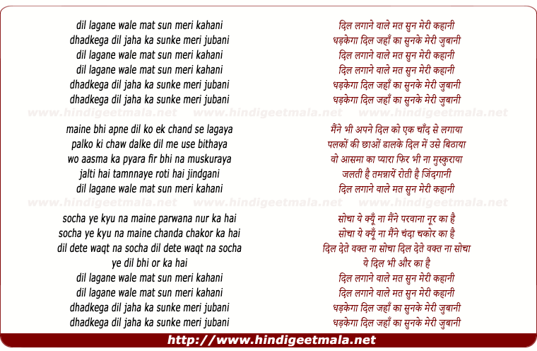lyrics of song Dil Lagane Wale Mat Sun Meri Kahani