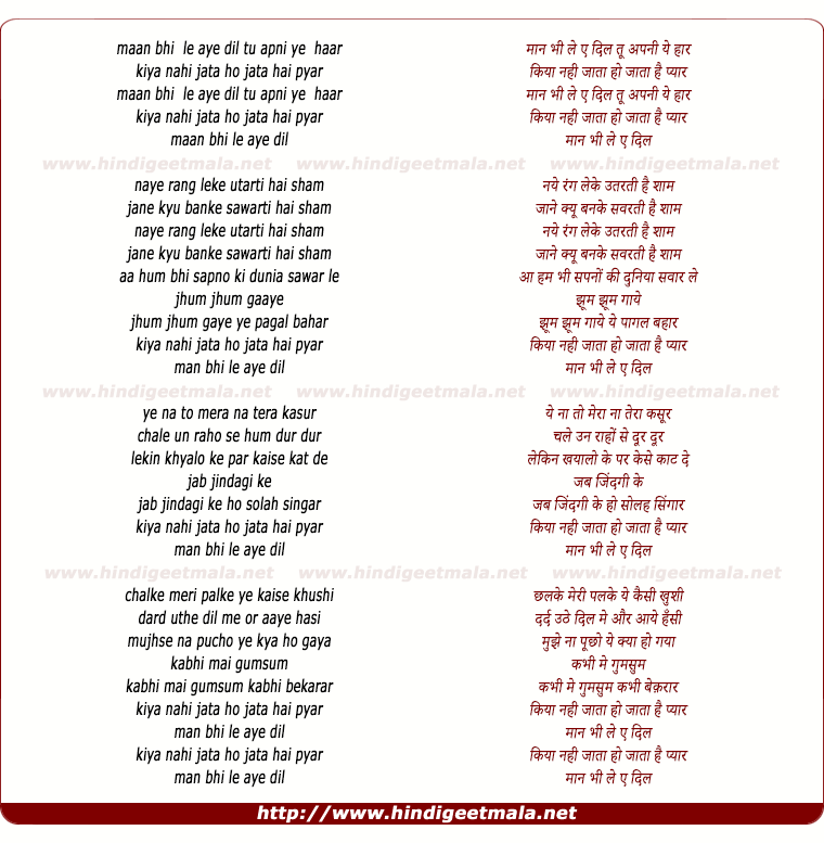 lyrics of song Maan Bhi Le Ae Dil Tu Apni Ye Haar