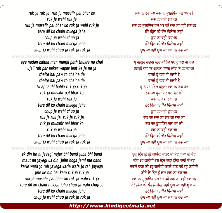 lyrics of song Ruk Ja Musafir Pal Bhar Ko Ruk Ja Wahi