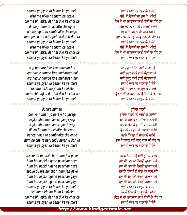 lyrics of song Sama Ye Pyar Ka, Bahar Ke Ye Mele