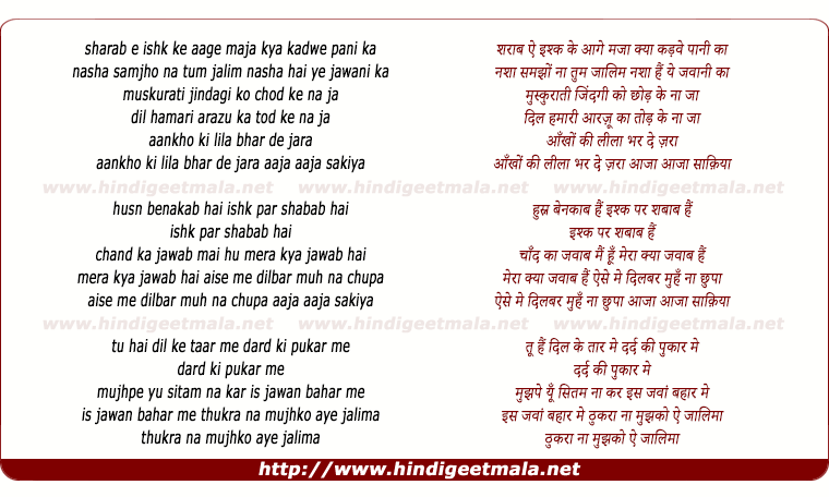 lyrics of song Sharab-E-Ishq Ke Aage Muskurati Zindagi Ko Chhod Ke