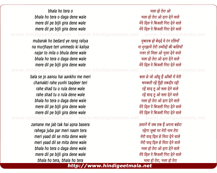 lyrics of song Bhala Ho Tera O Daga Dene Wale