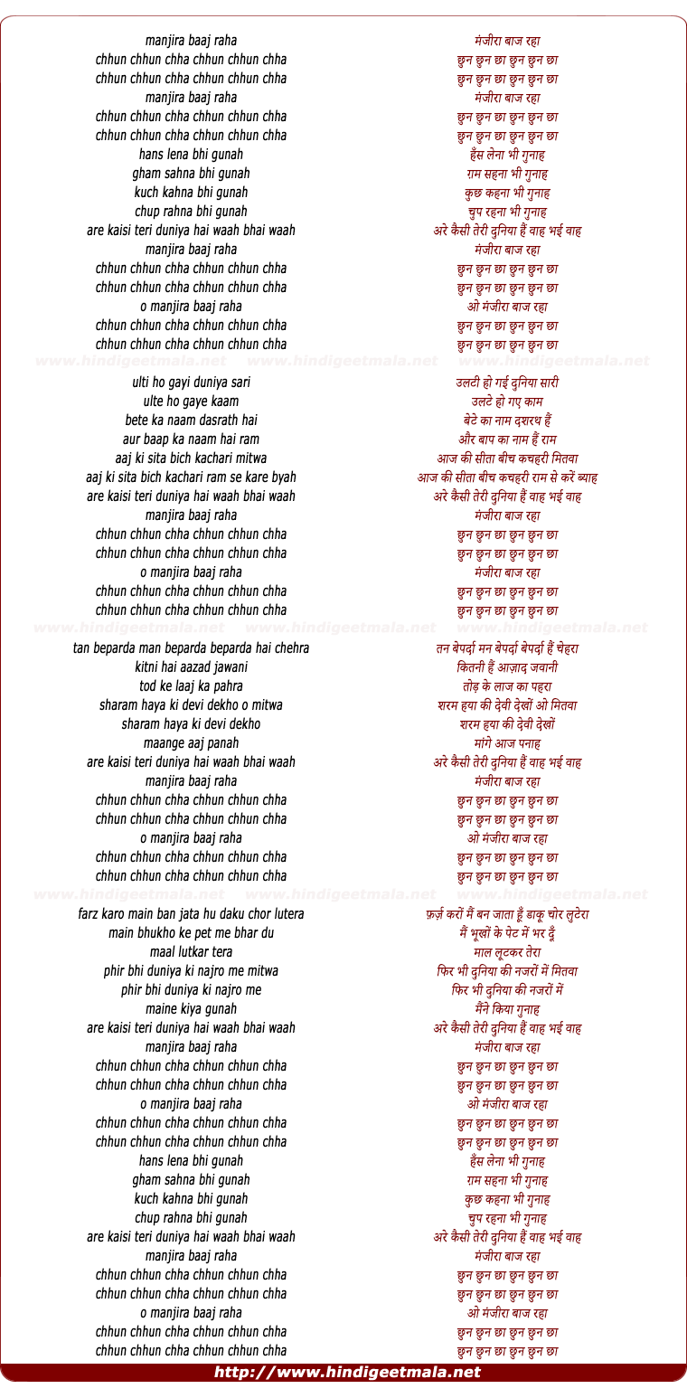 lyrics of song Manjira Baaj Raha Chun Chun Chha Chhun