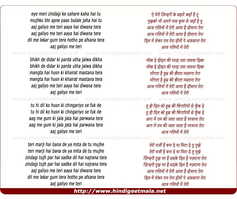 lyrics of song Aaj Galiyon Me Tere Aaya Hai